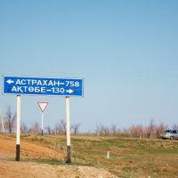 Т-образный перекрёсток, выезд из г.Темир., Шубаркудук
