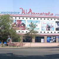 Кинотеатр Ш. Айманова