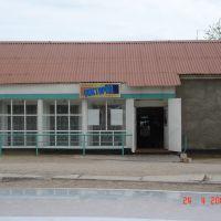 Виктория, Капчагай
