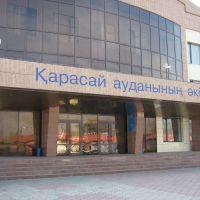 Акимат (мэрия) Каскелена, Каскелен