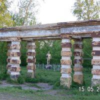 Центральный вход в парк., Белоусовка