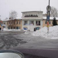 Одежда, Зыряновск