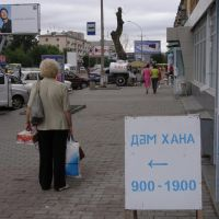 Дам хана, Усть-Каменогорск