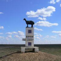 Monument to a ram of special Edilbajsky breed of village near Birlik., Атырау