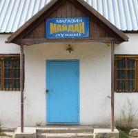 п.Кольбастау (Мынбулакский а/о), Бурное