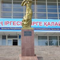Центр культуры имени акына Улбике., Каратау