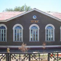 Otar Railway Station, Отар