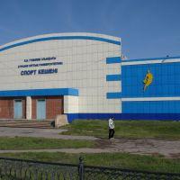 Eurasian University Sport Centre, Агадырь