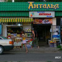 АНТАЛЬЯ, Актас
