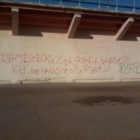Признание в любви на стене стадиона, Балхаш