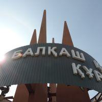 Балхаш-Екатеринбург- Балхаш-9, Балхаш