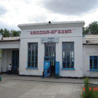 Agadyr railway station, Жарык