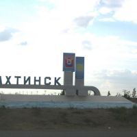 Entering Shakhtinsk, Жарык