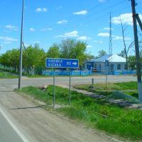 Київка праворуч, Осакаровка