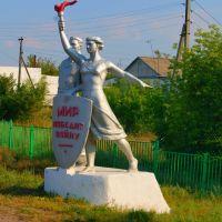 МИР-переможе війну, Осакаровка