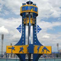 Спортивный комплекс, Темиртау