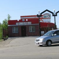 ТАВЕРНА, Темиртау