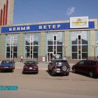 """пр. Металлургов, магазин """"Белый Ветер"""", Темиртау"""