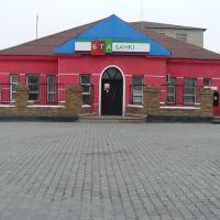 """АО """"БТА Банк"""" Отделение """"Толкын"""", Аральск"""