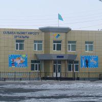Центр Обслуживания Населения, Аральск