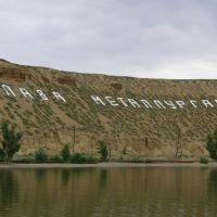 Slava Metallurgam, Новоказалинск
