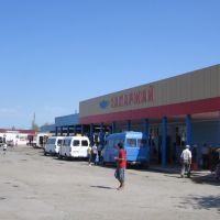 Автостанция, Чиили