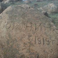 Скала землемера, Боровое
