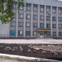 Комитет профсоюзов, Красноармейск