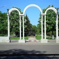 Вход в парк, Красноармейск