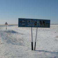 Село Кенащы, Ленинградское