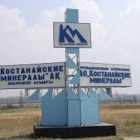 "Промзона АО ""Костанайские минералы"", Джетыгара"