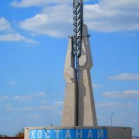 КОСТАНАЙ, Затобольск