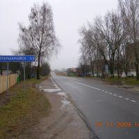 Сямёнавічы, Комсомолец