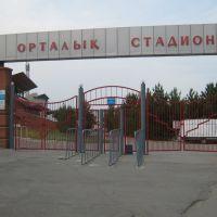 Стадион, Кустанай