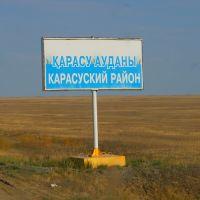 Карасуський р-н, Кушмурун