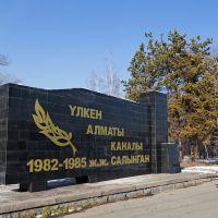 Yлкен Алматы каналы 1982-1985 ж.ж. салынган., Орджоникидзе