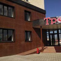Гостиница ТРОЯ, Рудный