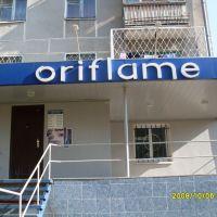 офис орифлейм, Рудный