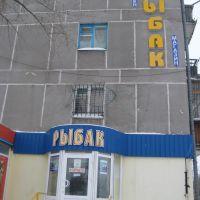 """Магазин """"Рыбак"""", Рудный"""