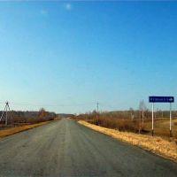 Указатель на Кузинку, Семиозерное