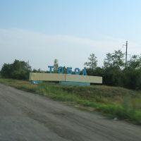 трасса из Лисаковска в Тобол_08.2008, Тобол