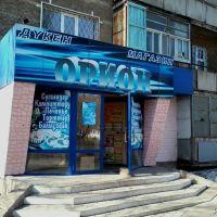 Магазин., Новый Узень