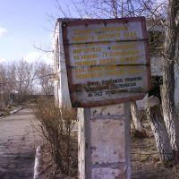 бывший детский сад (перепёлочка), Новый Узень