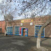 магазин Арай, Иртышск