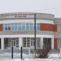 4 shkola, Иртышск