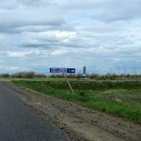 указатель: ТортКудук 1 км, Краснокутск
