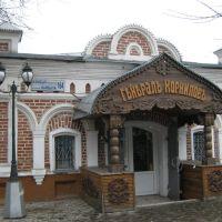 Ресторан Корнилов, Петропавловск