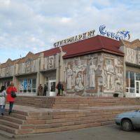 Магазин Сокол, Петропавловск