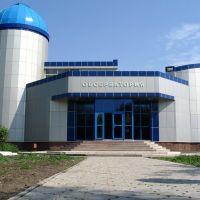 Обсерватория СКГУ, Петропавловск