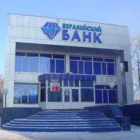 Евразийский Банк, Петропавловск